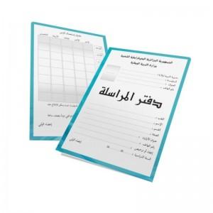 Cahier de correspondence AL SULTAN   -   Advanced Office Algérie