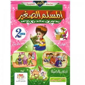BADR Kids سلسلة البدر التعليمية المسلم الصغير قرآن حديث أذكار و أدعية الجزء 2