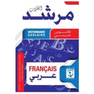 Dictionnaire Scolaire EL MORCHID Français-Arab