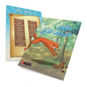 Kissat AL SULTAN Thaalab w Senjab Dhaki قصة الثعلب و السنجاب الذكي