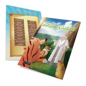 """Kissat AL SULTAN """"قصص السلطان للأطفال """"الحكيم و الحيوانات"""