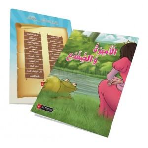 kissat AL SULTAN El Amira w Difdaa قصة الأميرة و الضفدع