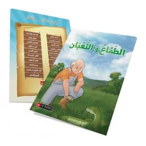"""Kissat AL SULTAN """"قصص السلطان للأطفال """"الطماع و الثعبان"""
