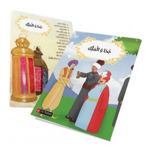 """Kissat AL SULTAN """"قصة """"جحا و الملك"""