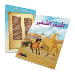 """Kissat AL SULTAN """"قصص السلطان للأطفال """"المهر الصغير"""