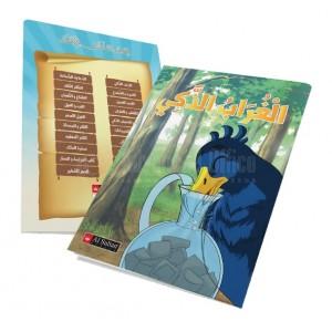 """Kissat AL SULTAN """"قصص السلطان للأطفال """"الغراب الذكي"""