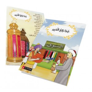"Kissat AL SULTAN ""قصة ""جحا بائع الحرير"