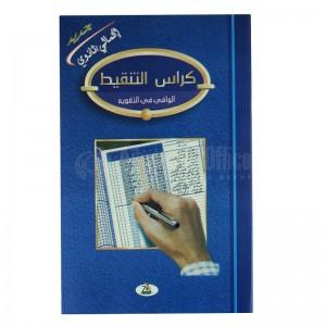 Cahier de Notes arabe AL SULTAN Moyen/Lycee