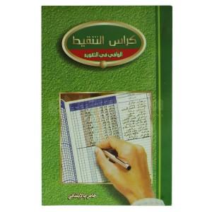 Cahier de Notes arabe AL SULTAN Primaire