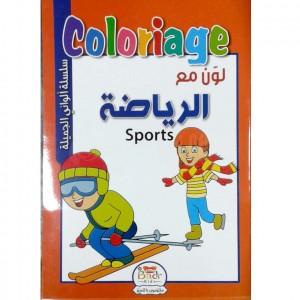 Coloriage Sports BADR Kids سلسلة ألواني الجميلة لون مع الرياضة