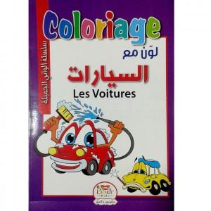 Coloriage Les Voitures BADR Kids سلسلة ألواني الجميلة لون مع السيارات
