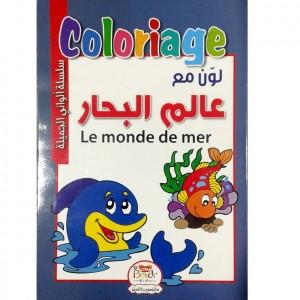 Coloriage Le monde de mer BADR Kids سلسلة ألواني الجميلة لون مع العالم البحار
