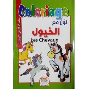 Coloriage Les Chevaux BADR Kids سلسلة ألواني الجميلة لون مع الخيول