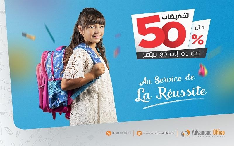 ADVANCE OFFICE au Service de la Réussite تخفيضات حتى 50%